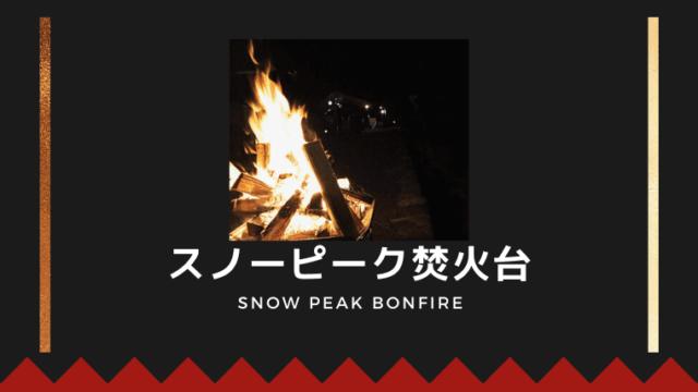 スノーピーク焚火台