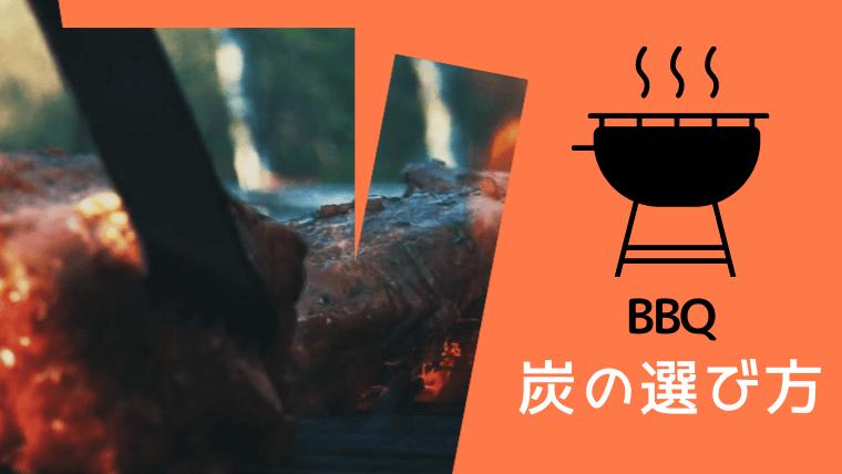 バーベキュー炭の選び方