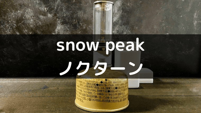 snow peak ノクターン